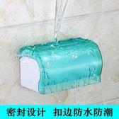 免打孔卷紙盒衛生間紙巾盒防水紙巾架創意手紙盒廁所間塑料廁紙盒【黑色地帶】