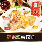 鮮果粒雪花餅 六種口味 250g【臻御行】