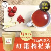 紅棗枸杞茶 (12gx10入/袋) 紅棗黃耆飲 超大份 枸杞茶 黃耆茶 花草茶 漢方茶包 鼎草茶舖