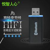 USB藍牙音頻接收器立體聲 有線變無線音響車載功放藍牙棒適配器 雲雨尚品