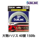 漁拓釣具 SUNLINE 大物ハリス 40号 150Lb 50m (大物尼龍子線)