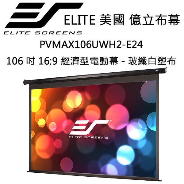 Elite Screens 美國 億立 布幕 【 PVMAX106UWH2-E24 】 106吋 16:9 暢銷型玻纖布電動幕*