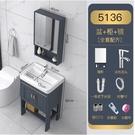 太空鋁落地式洗手盆櫃組合一體衛生間洗臉盆浴室鏡櫃5136