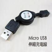 【免運費】LG KX266T/P350/P500/P525/P690/P970/P920/P990/T300/T310/T320/T325 Micro USB伸縮充電線