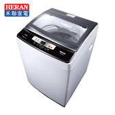 HERAN 禾聯 全自動洗衣機 15公斤 HWM-1531 首豐家電