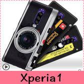 【萌萌噠】SONY Xperia1 (6.5吋)  復古偽裝保護套 全包軟殼 懷舊彩繪 計算機 鍵盤 錄音帶 手機殼