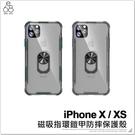 iPhone X XS 磁吸指環鎧甲防摔保護殼 指環支架 手機殼 四角加強 防摔殼 全包覆 軟殼 支架殼