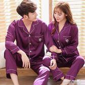 情侶睡衣 紫色性感真絲睡衣情侶韓版長袖男女士冰絲蠶絲翻領開衫清新   傑克型男館