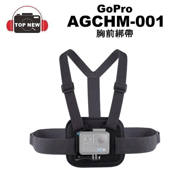 GoPro CHESTY AGCHM-001 胸前綁帶 (大) (33)  原廠配件 公司貨 【台南-上新】