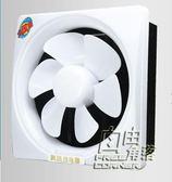 鳳凰庭8寸靜音衛生間換氣扇窗式排風扇家用排氣扇強力廚房油煙扇 自由角落