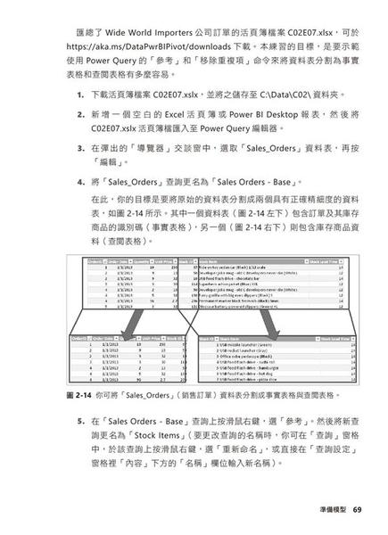 Power BI終極實戰寶典:使用Power Query與PowerBI進行資料分析