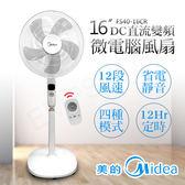 結帳價!【美的Midea】16吋微電腦風扇 FS40-16CR