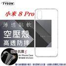 【愛瘋潮】MIUI 小米 8  Pro 高透空壓殼 防摔殼 氣墊殼 軟殼 手機殼