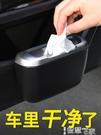 車載垃圾桶 汽車內用垃圾桶車載垃圾袋掛式多功能車上置物收納垃圾箱前排后排 智慧 618狂歡
