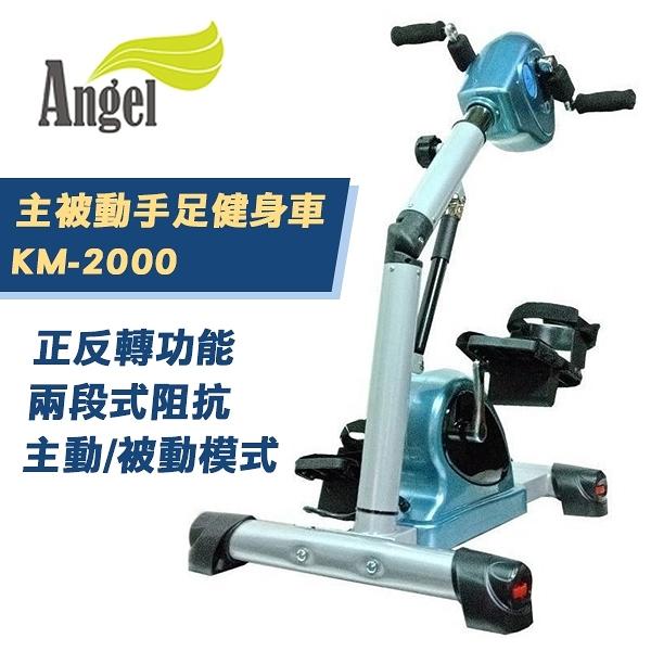 【Angel 藍天使】主被動式手足健身車 KM-2000 手腳訓練