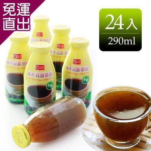 康健生機 有機黑木耳膠原飲(290ml/瓶)(24入/箱)【免運直出】