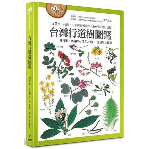 台灣行道樹圖鑑(附都市水循環原理與樹木修剪準則,從葉形、花色、樹型輕鬆辨識110