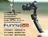 《飛翔無線》PILOTFLY FUNNYGO 手持式三軸穩定器動 採訪 旅遊 自拍〔GoPro HERO 3 4 專用〕