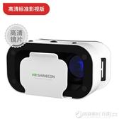 VR眼鏡虛擬現實3D智慧手機游戲rv眼睛4d一體機頭 盔ar蘋果安卓   《圖拉斯》