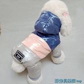 寵物衣服 寵物狗狗衣服冬季加厚四腳棉衣泰迪比熊幼犬加絨保暖冬裝防水棉服 快速出貨