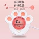 貓爪保溫杯墊 另可加購貓爪杯 智能恆溫杯墊 恆溫55度 貓爪濾茶器 智能恒溫 加熱器 充電暖暖杯墊
