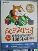 【書寶二手書T4/電腦_EWC】Scratch 2.0動畫遊戲與創意設計主題必修課_王麗君