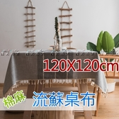 桌巾桌布棉麻繡花 120x120cm 流蘇桌巾 餐桌 書桌 廚房 戶外露營用品【微笑城堡】