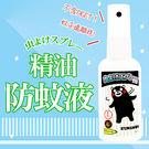 熊本熊 驅蚊/防蚊液50ml/瓶x1瓶