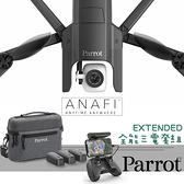 Parrot ANAFI EXTENDED 4K HDR 空拍機/無人機-三電套組 公司貨