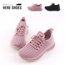 [Here Shoes] 3.5CM休閒鞋 百搭網格舒適透氣 厚底綁帶運動休閒鞋-ASC44