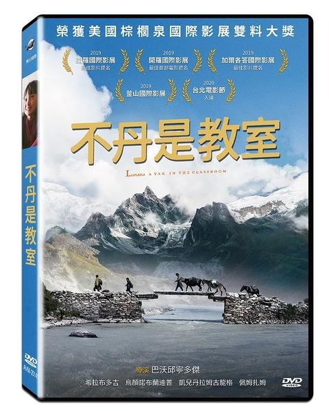 【停看聽音響唱片】【DVD】不丹是教室
