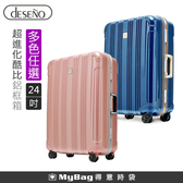 Deseno 行李箱 酷比旅箱II DL2616L 24吋 輕量深鋁框行李箱 旅行箱 得意時袋
