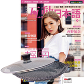 《Live互動日本語》朗讀CD版 1年12期 贈 Maluta花崗岩不沾煎烤盤33cm