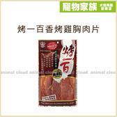 寵物家族-烤一百香烤雞胸肉片150g