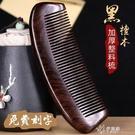 牛角梳 梳子木梳天然黑檀木梳子防靜電按摩脫發家用梳直發梳整料加厚 快速出貨