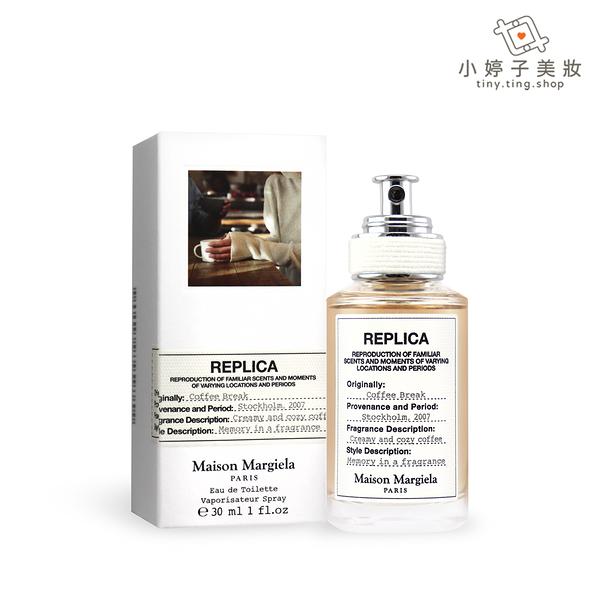 Maison Margiela REPLICA Coffee Break 咖啡時光淡香水 30ml《小婷子美妝》