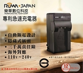 【聖影數位】樂華 ROWA For Sony FV50/FH50/FW50/BX1/F970/F550/FZ100 專利快速充電器 無車充 8.4V