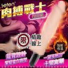 香港雷霆 LETEN 肉搏戰士 3X7段變頻 內外雙震 智能加溫 仿真陽具按摩棒 霸王款