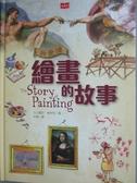 【書寶二手書T6/兒童文學_ZKJ】我愛讀繪畫的故事_艾比蓋兒。惠特利(Abigail Wheatley)作;宋珮譯
