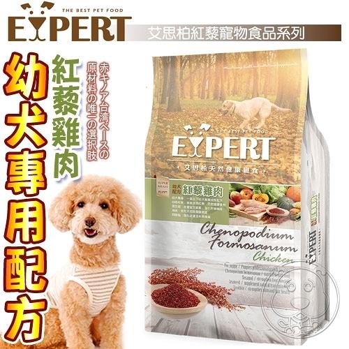 【培菓寵物48H出貨】(送購物金150元)EXPERT艾思柏》幼犬專用紅藜雞肉配方狗飼料-15kg/33lb