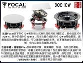 法國製 FOCAL 300 ICW8 崁入式喇叭(支) 公司貨 - 全新定製音箱 高顏值、易安裝、好音質