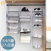 《MAMORU》北歐風 懸掛式分層收納架 2入組(櫥櫃/衣櫃/收納掛架白色_4層*2
