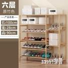 鞋架家用門口經濟型大容量省空間宿舍簡易多層收納防塵大學生寢室 HX6406【Sweet家居】