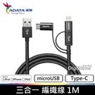 【免運費+特販↘】ADATA 威剛 充電線 傳輸線 三合一 Lightning+Micro USB+Type-C 100cm 強韌編織線(黑)X1