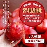 【果之蔬-全省免運】XL智利進口新鮮脆甜桃X1盒(8顆/盒)