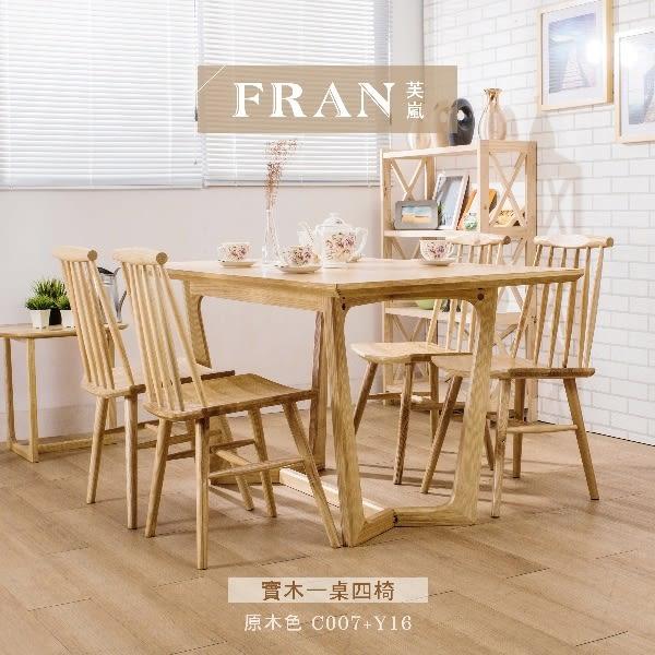 桌椅 餐桌椅組 佳櫥世界 Fran芙嵐實木一桌四椅-兩色 C007+Y16【多瓦娜】