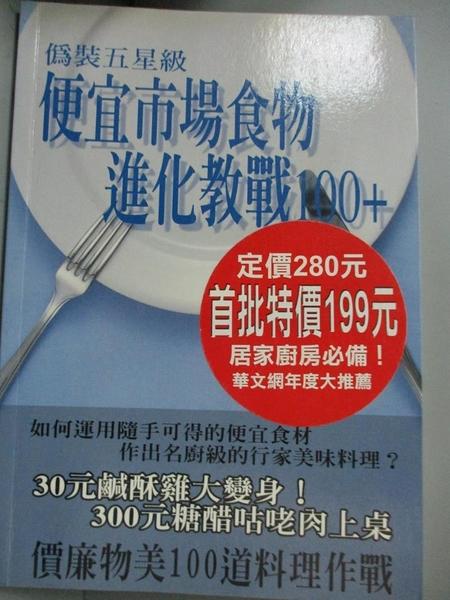 【書寶二手書T3/餐飲_JHL】偽裝五星級:便宜市��食物進化教戰100+─THING 003_劉茜沂