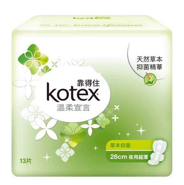 靠得住溫柔宣言草本抑菌衛生棉-量多夜用超薄 28cm 13片 *維康