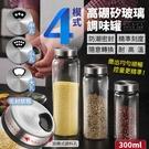 四模式高硼矽玻璃調味罐 300ml 密封性佳耐高溫防潮 佐料盒調料罐【BF0201】《約翰家庭百貨
