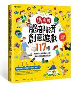 (二手書)媽媽牌腦部發育創意遊戲117種:和媽媽一起同樂的1小時,勝過100種昂貴的..
